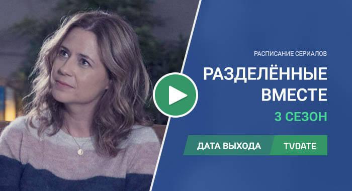 Видео про 3 сезон сериала Разделённые вместе