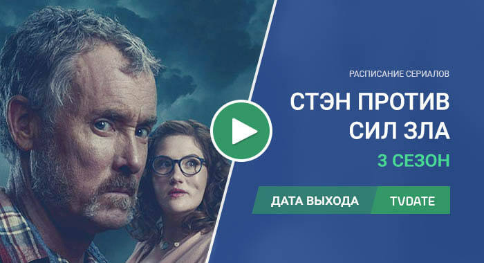 Видео про 3 сезон сериала Стэн против сил зла
