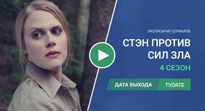 Видео про 4 сезон сериала Стэн против сил зла