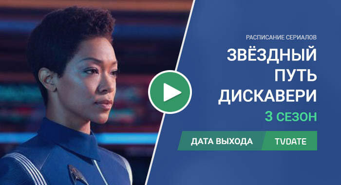Видео про 3 сезон сериала Звёздный путь: Дискавери