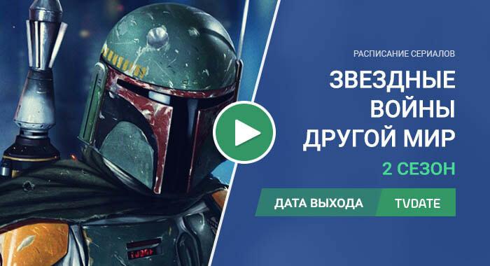 Видео про 2 сезон сериала Звездные войны: Другой мир