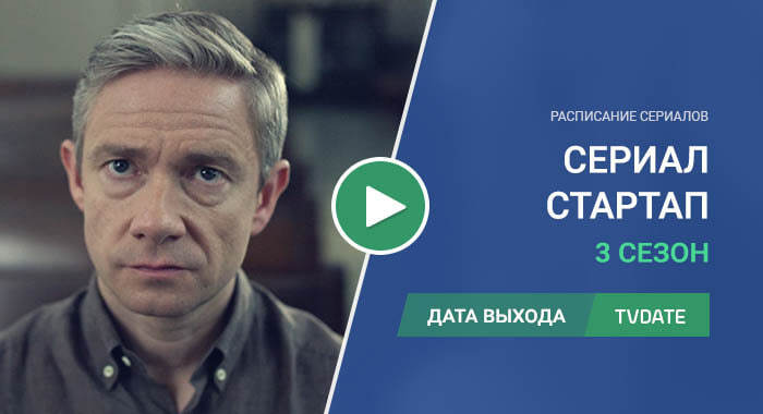 Видео про 3 сезон сериала Стартап