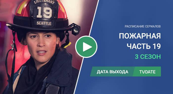 Видео про 3 сезон сериала Пожарная часть 19