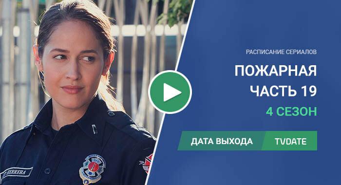 Видео про 4 сезон сериала Пожарная часть 19