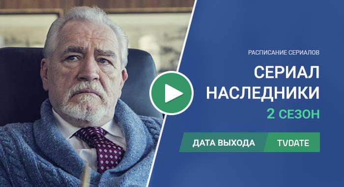 Видео про 2 сезон сериала Наследники