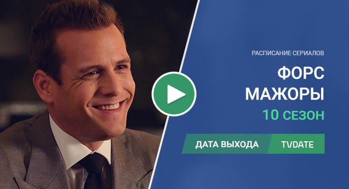 Видео про 10 сезон сериала Форс-мажоры