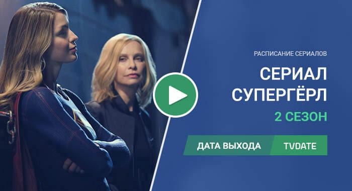 Видео про 2 сезон сериала Супергёрл