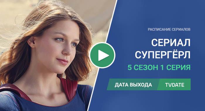 Супергёрл 5 сезон 1 серия