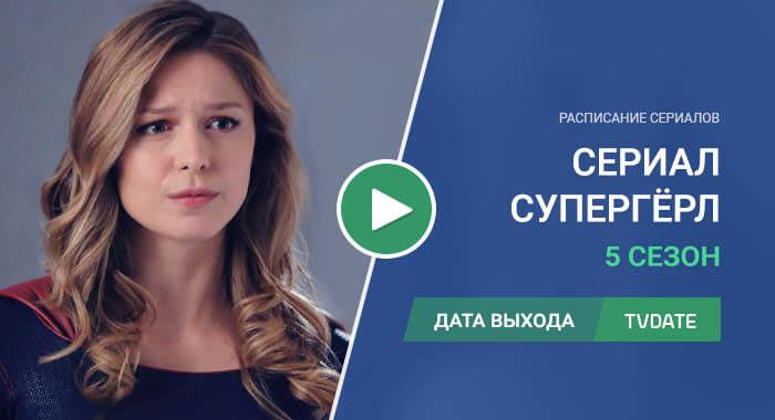 Видео про 5 сезон сериала Супергёрл