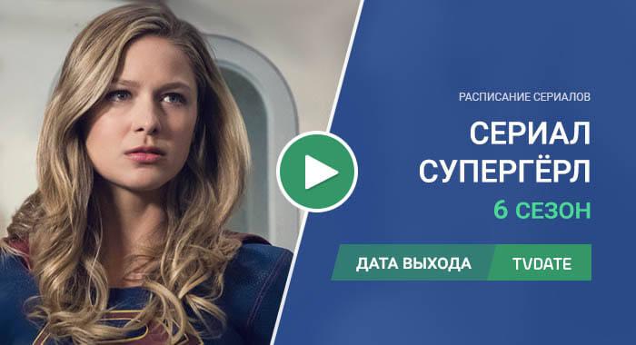 Видео про 6 сезон сериала Супергёрл