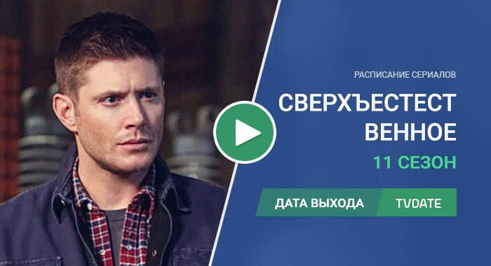 Видео про 11 сезон сериала Сверхъестественное