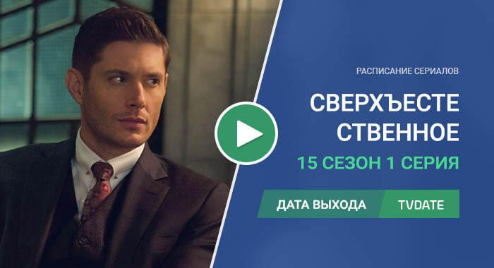 Сверхъестественное 15 сезон 1 серия