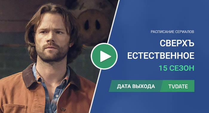 Видео про 15 сезон сериала Сверхъестественное