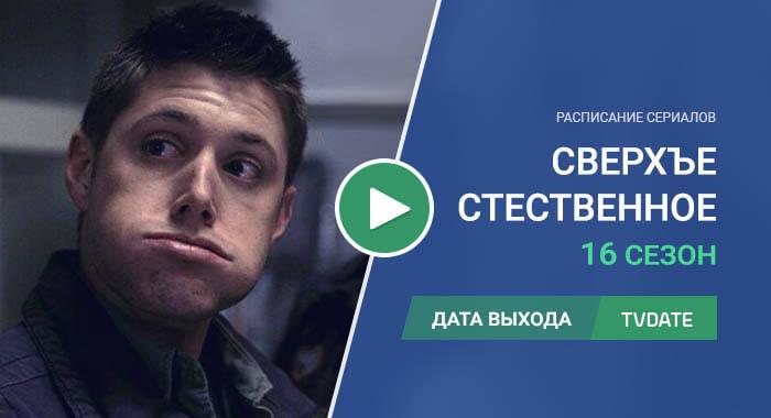 Видео про 16 сезон сериала Сверхъестественное