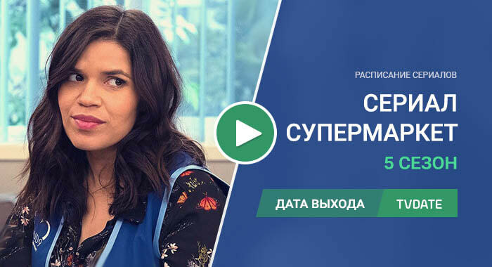 Видео про 5 сезон сериала Супермаркет