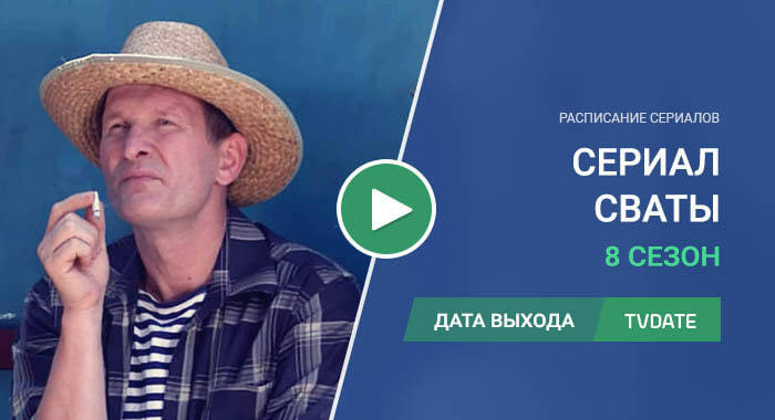 Видео про 8 сезон сериала Сваты