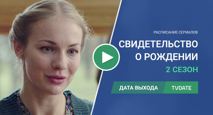 Видео про 2 сезон сериала Свидетельство о рождении