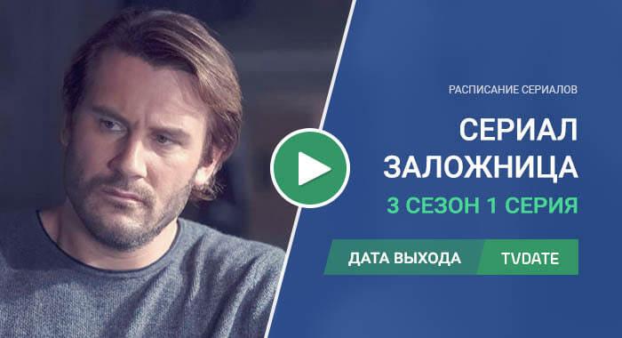 Заложница 3 сезон 1 серия