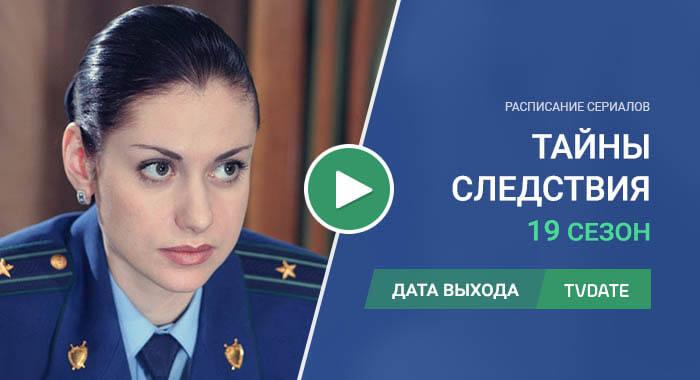 Видео про 19 сезон сериала Тайны следствия
