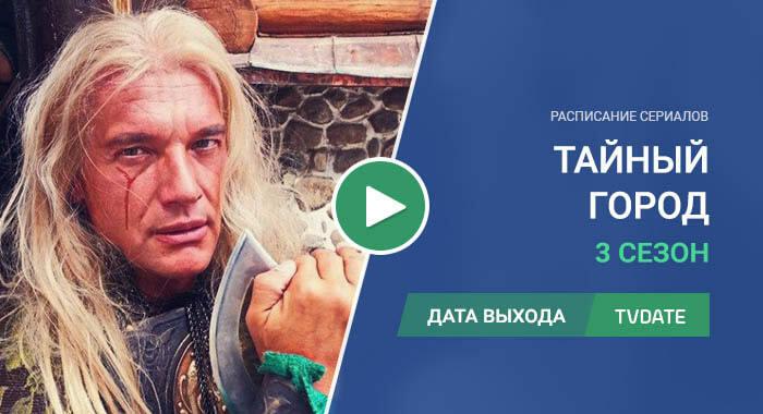 Видео про 3 сезон сериала Тайный город