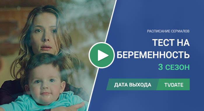 Видео про 3 сезон сериала Тест на беременность