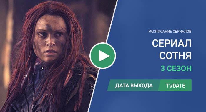 Видео про 3 сезон сериала Сотня