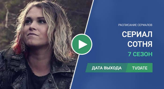Видео про 7 сезон сериала Сотня