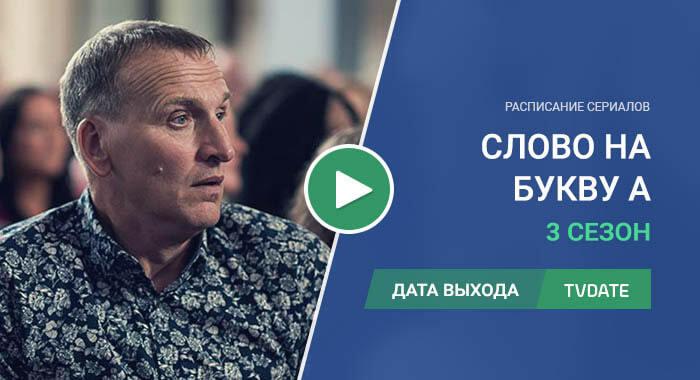 Видео про 3 сезон сериала Слово на букву А