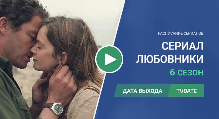 Видео про 6 сезон сериала Любовники