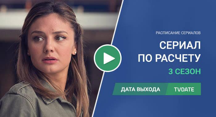 Видео про 3 сезон сериала По расчету