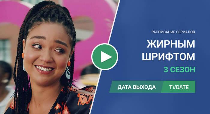 Видео про 3 сезон сериала Жирным шрифтом