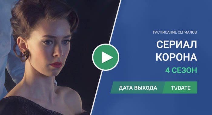 Видео про 4 сезон сериала Корона
