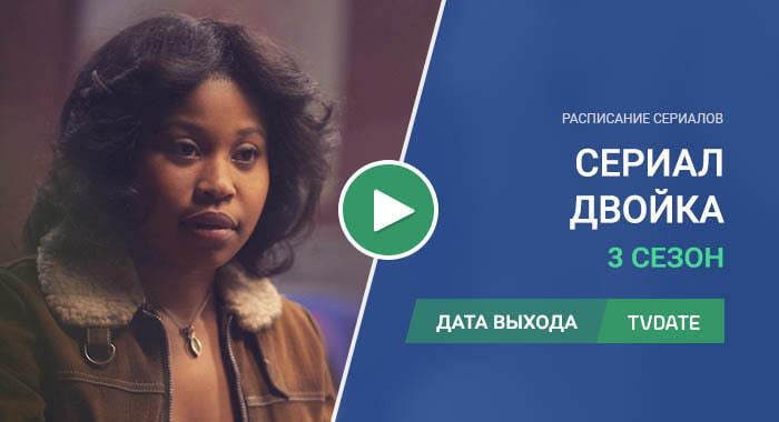 Видео про 3 сезон сериала Двойка