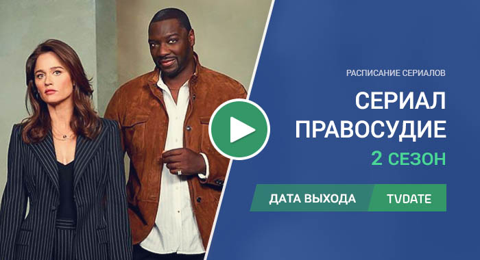 Видео про 2 сезон сериала Правосудие
