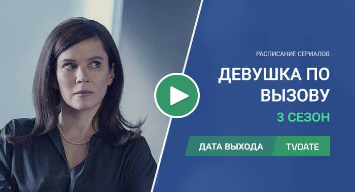 Видео про 3 сезон сериала Девушка по вызову