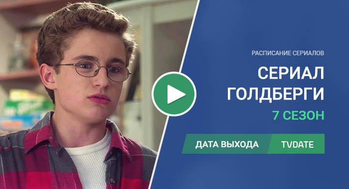 Видео про 7 сезон сериала Голдберги