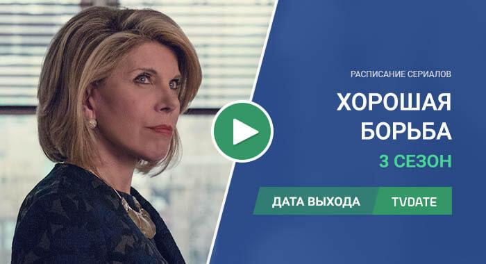 Видео про 3 сезон сериала Хорошая борьба