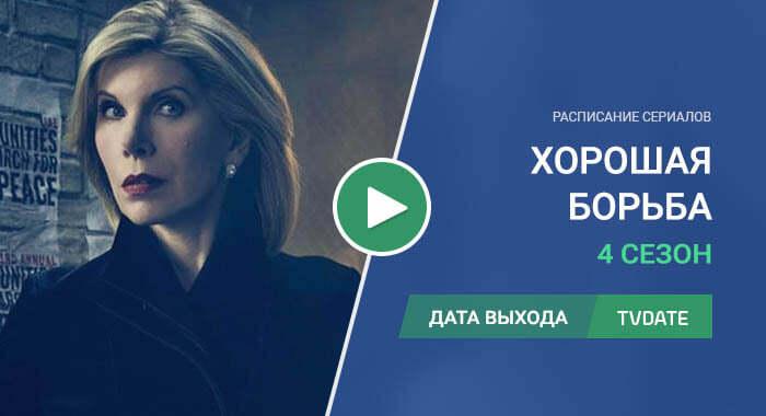 Видео про 4 сезон сериала Хорошая борьба