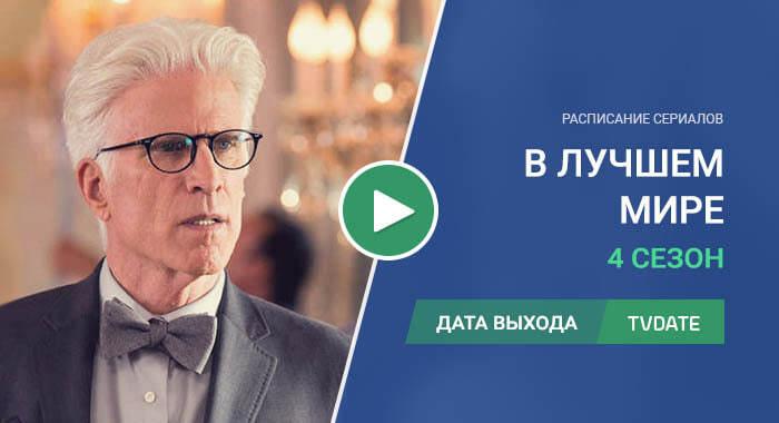 Видео про 4 сезон сериала В лучшем мире