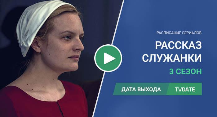 Видео про 3 сезон сериала Рассказ служанки