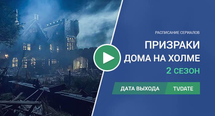 Видео про 2 сезон сериала Призраки дома на холме