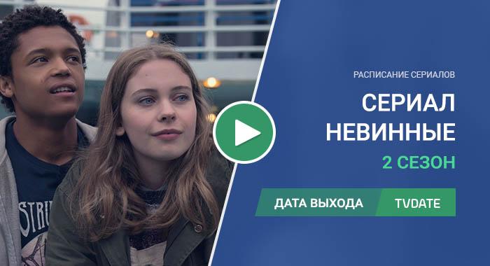 Видео про 2 сезон сериала Невинные