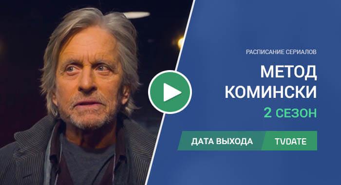 Видео про 2 сезон сериала Метод Комински