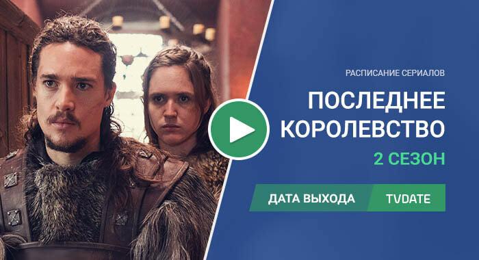 Видео про 2 сезон сериала Последнее королевство