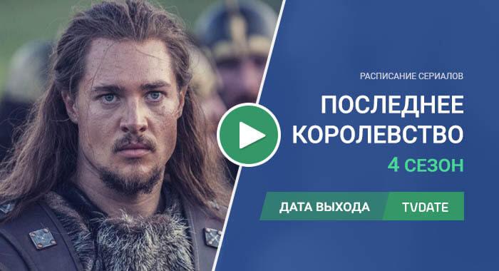Видео про 4 сезон сериала Последнее королевство