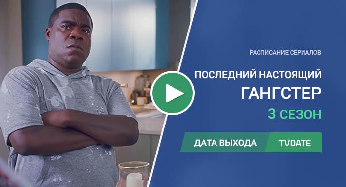 Видео про 3 сезон сериала Последний настоящий гангстер