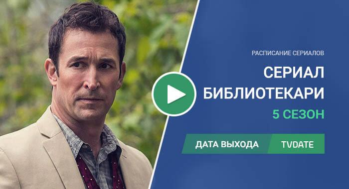 Видео про 5 сезон сериала Библиотекари