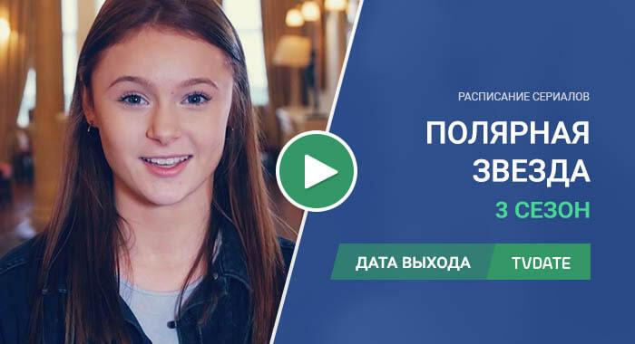 Видео про 3 сезон сериала Полярная звезда