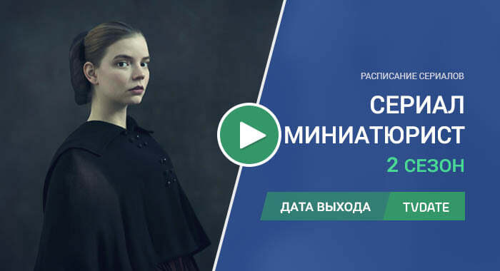 Видео про 2 сезон сериала Миниатюрист