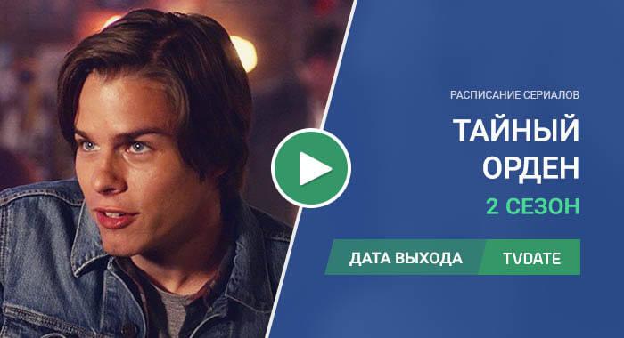 Видео про 2 сезон сериала Тайный орден